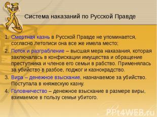 Смертная казнь в Русской Правде не упоминается, согласно летописи она все же име