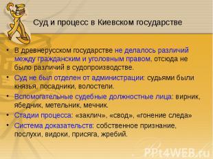 В древнерусском государстве не делалось различий между гражданским и уголовным п