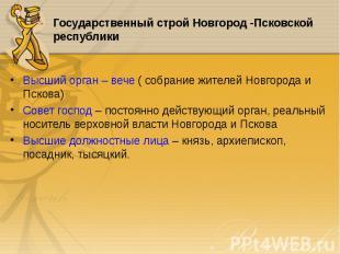 Высший орган – вече ( собрание жителей Новгорода и Пскова) Высший орган – вече (