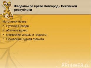 Источники права: Источники права: Русская Правда; обычное право; княжеские устав