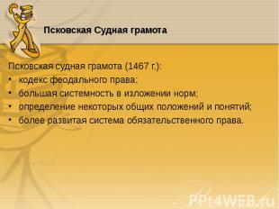 Псковская судная грамота (1467 г.): Псковская судная грамота (1467 г.): кодекс ф