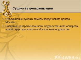Объединение русских земель вокруг нового центра – Москвы. Объединение русских зе