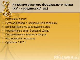 Источники права: Источники права: Русская правда в Сокращенной редакции Великокн