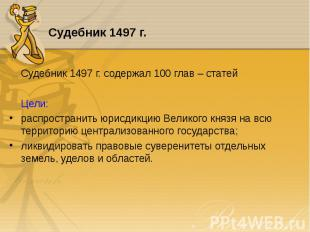 Судебник 1497 г. содержал 100 глав – статей Судебник 1497 г. содержал 100 глав –
