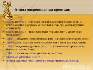 Судебник 1497 г. - введение ограничения перехода крестьян от одного хозяина к др