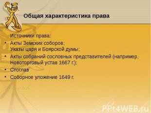 Источники права: Источники права: Акты Земских соборов; Указы царя и Боярской ду