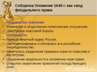 Предпосылки появления: Предпосылки появления: Изменения в общественно-политическ