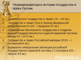 Древнерусское государство и право ( IX – XII вв.) Древнерусское государство и пр