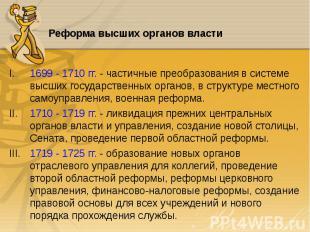 1699 - 1710 гг. - частичные преобразования в системе высших государственных орга