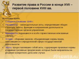 Источники права: Источники права: Соборное Уложение 1649 г. Регламенты – законод