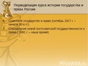Советское государство и право (октябрь 1917 г. – начало 90-х гг.) Советское госу