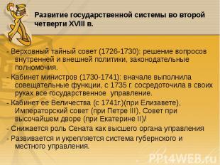 - Верховный тайный совет (1726-1730): решение вопросов внутренней и внешней поли