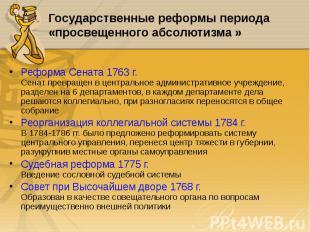 Реформа Сената 1763 г. Сенат превращен в центральное административное учреждение