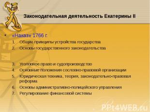 «Наказ» 1766 г. «Наказ» 1766 г. Общие принципы устройства государства Основы гос