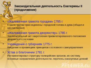 «Жалованная грамота городам» 1785 г. К магистратам присоединены: городской голов