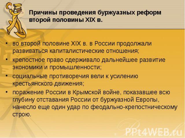 во второй половине XIX в. в России продолжали развиваться капиталистические отношения; во второй половине XIX в. в России продолжали развиваться капиталистические отношения; крепостное право сдерживало дальнейшее развитие экономики и промышленности;…