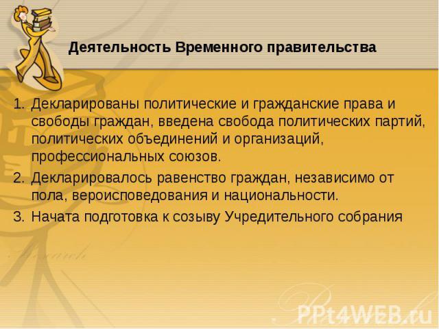 Декларированы политические и гражданские права и свободы граждан, введена свобода политических партий, политических объединений и организаций, профессиональных союзов. Декларированы политические и гражданские права и свободы граждан, введена свобода…