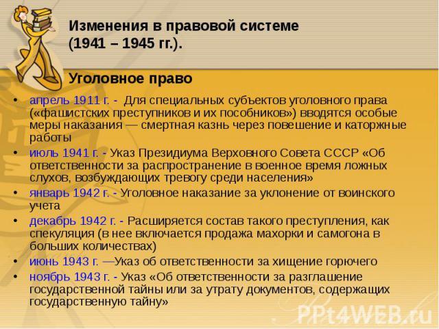 апрель 1911 г. - Для специальных субъектов уголовного права («фашистских преступников и их пособников») вводятся особые меры наказания — смертная казнь через повешение и каторжные работы апрель 1911 г. - Для специальных субъектов уголовного права («…