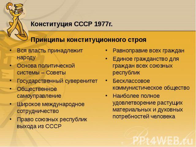 Вся власть принадлежит народу Вся власть принадлежит народу Основа политической системы – Советы Государственный суверенитет Общественное самоуправление Широкое международное сотрудничество Право союзных республик выхода из СССР