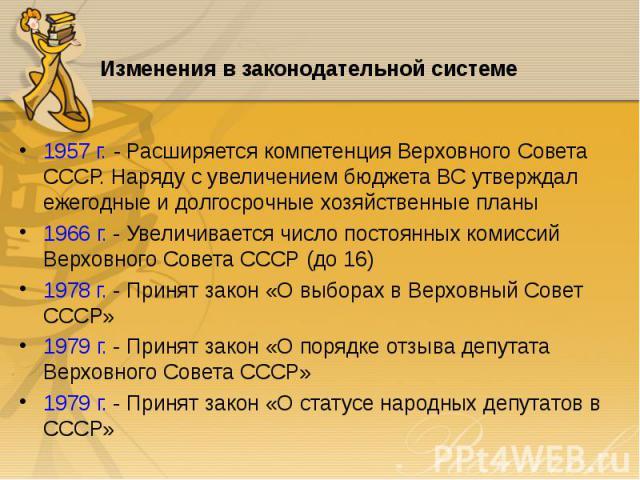 1957 г. - Расширяется компетенция Верховного Совета СССР. Наряду с увеличением бюджета ВС утверждал ежегодные и долгосрочные хозяйственные планы 1957 г. - Расширяется компетенция Верховного Совета СССР. Наряду с увеличением бюджета ВС утверждал ежег…