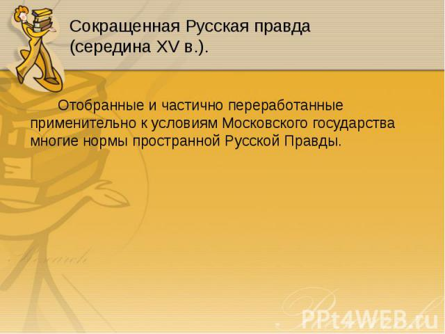 Отобранные и частично переработанные применительно к условиям Московского государства многие нормы пространной Русской Правды. Отобранные и частично переработанные применительно к условиям Московского государства многие нормы пространной Русской Правды.
