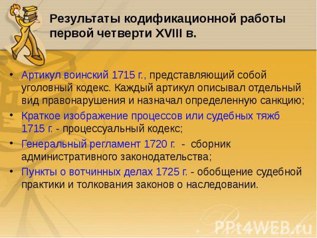 Артикул воинский 1715 г., представляющий собой уголовный кодекс. Каждый артикул описывал отдельный вид правонарушения и назначал определенную санкцию; Артикул воинский 1715 г., представляющий собой уголовный кодекс. Каждый артикул описывал отдельный…