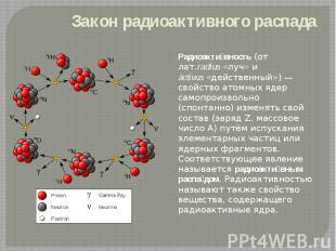 Закон радиоактивного распада Радиоакти вность (от лат.radius«луч» и āctīvu