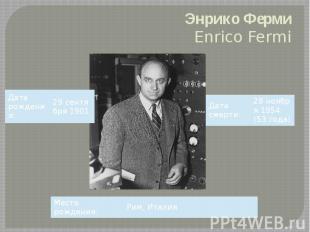Энрико Ферми Enrico Fermi