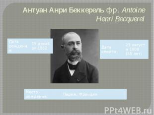 Антуан Анри Беккерель фр.Antoine Henri Becquerel