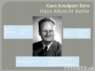 Ханс Альбрехт Бете Hans Albrecht Bethe