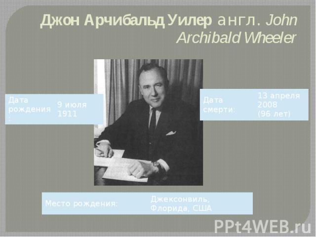 Джон Арчибальд Уилер англ.John Archibald Wheeler
