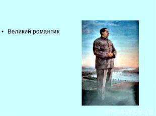Великий романтик Великий романтик