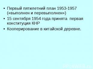 Первый пятилетний план 1953-1957 («выполнен и перевыполнен») Первый пятилетний п