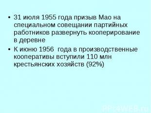 31 июля 1955 года призыв Мао на специальном совещании партийных работников разве