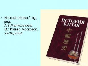 История Китая / под ред. А.В.Меликсетова. М.: Изд-во Московск. Ун-та, 2004 Истор
