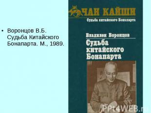 Воронцов В.Б. Судьба Китайского Бонапарта. М., 1989. Воронцов В.Б. Судьба Китайс