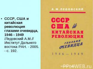 СССР, США и китайская революция глазами очевидца, 1946 - 1949 /Ледовский А.М.//