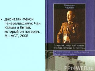 Джонатан Фенби. Генералиссимус Чан Кайши и Китай, который он потерял. М.: АСТ, 2
