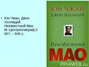 Юн Чжан, Джон Холлидей. Неизвестный Мао. М.:Центрполиграф,2007. – 845 с. Юн Чжан