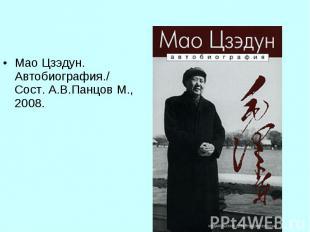 Мао Цзэдун. Автобиография./ Сост. А.В.Панцов М., 2008. Мао Цзэдун. Автобиография