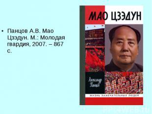 Панцов А.В. Мао Цзэдун. М.: Молодая гвардия, 2007. – 867 с. Панцов А.В. Мао Цзэд
