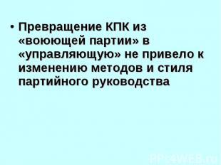 Превращение КПК из «воюющей партии» в «управляющую» не привело к изменению метод