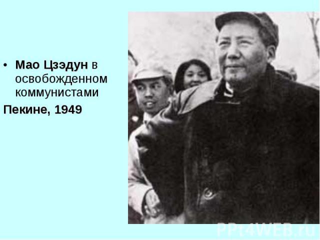 Мао Цзэдун в освобожденном коммунистами Мао Цзэдун в освобожденном коммунистами Пекине, 1949