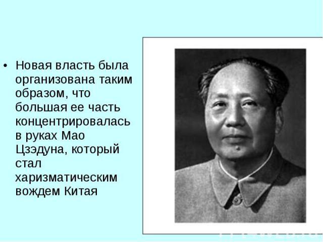 Новая власть была организована таким образом, что большая ее часть концентрировалась в руках Мао Цзэдуна, который стал харизматическим вождем Китая Новая власть была организована таким образом, что большая ее часть концентрировалась в руках Мао Цзэд…