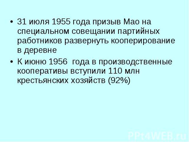 31 июля 1955 года призыв Мао на специальном совещании партийных работников развернуть кооперирование в деревне 31 июля 1955 года призыв Мао на специальном совещании партийных работников развернуть кооперирование в деревне К июню 1956 года в производ…