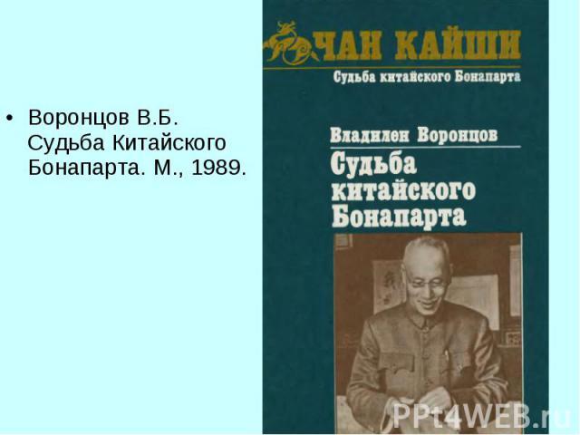 Воронцов В.Б. Судьба Китайского Бонапарта. М., 1989. Воронцов В.Б. Судьба Китайского Бонапарта. М., 1989.