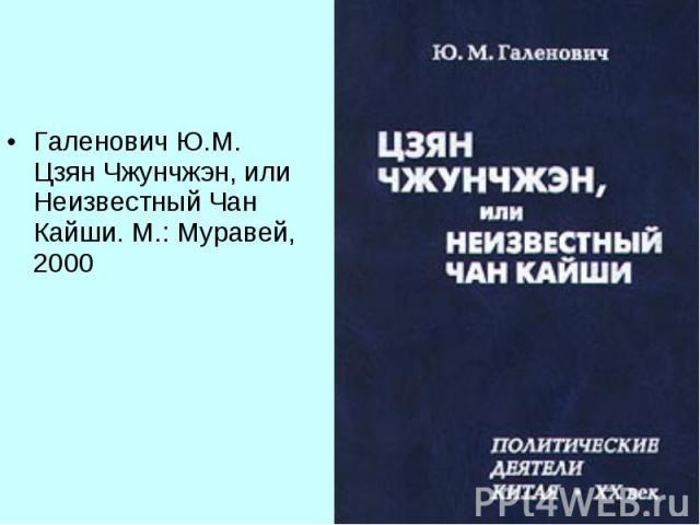 Галенович Ю.М. Цзян Чжунчжэн, или Неизвестный Чан Кайши. М.: Муравей, 2000 Галенович Ю.М. Цзян Чжунчжэн, или Неизвестный Чан Кайши. М.: Муравей, 2000