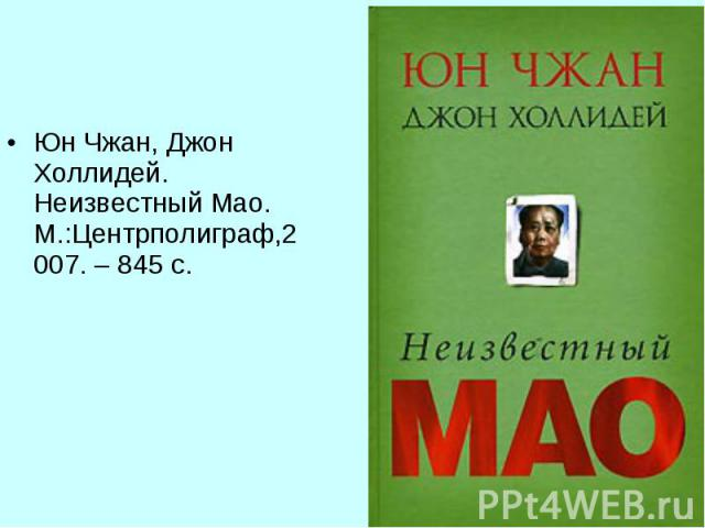 Юн Чжан, Джон Холлидей. Неизвестный Мао. М.:Центрполиграф,2007. – 845 с. Юн Чжан, Джон Холлидей. Неизвестный Мао. М.:Центрполиграф,2007. – 845 с.