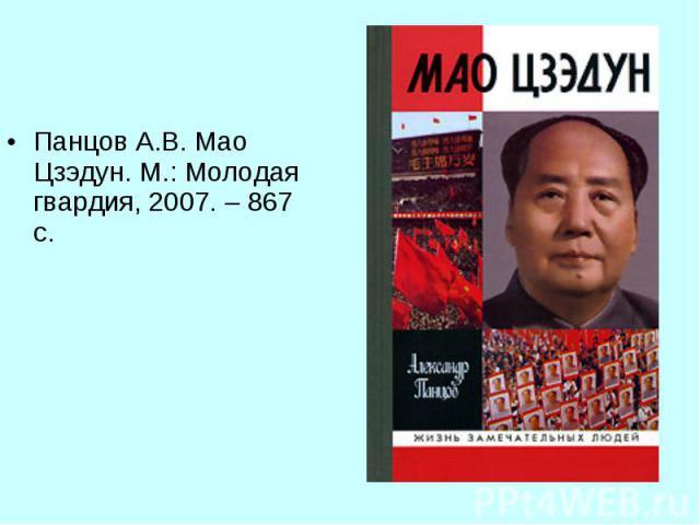 Панцов А.В. Мао Цзэдун. М.: Молодая гвардия, 2007. – 867 с. Панцов А.В. Мао Цзэдун. М.: Молодая гвардия, 2007. – 867 с.