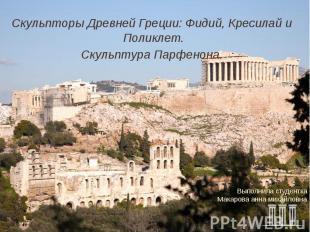 Выполнила студентка Макарова анна михайловна Скульпторы Древней Греции: Фидий, К